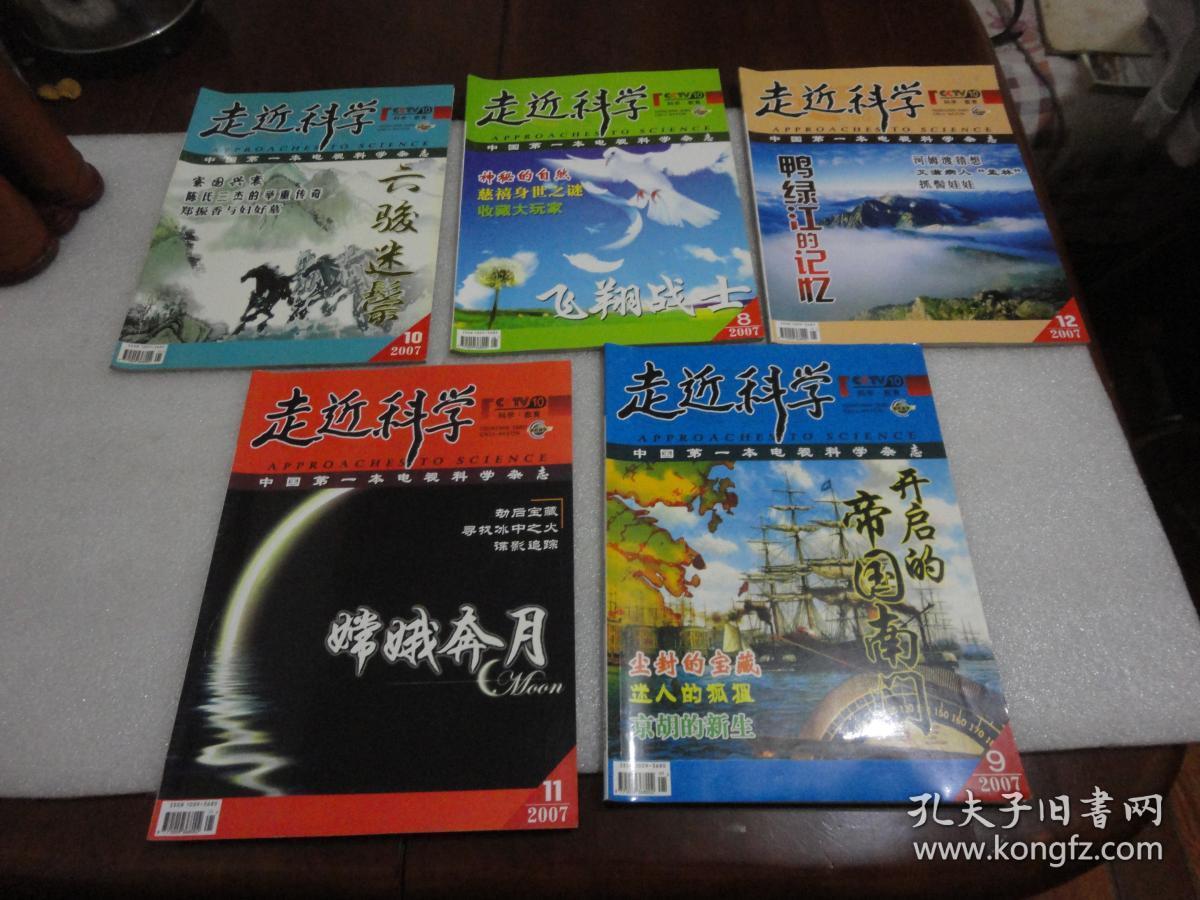 走近科学 2007年8.9.10.11.12月 共5册【148】