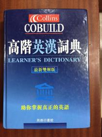 全新无瑕疵词典 商务印书馆有限公司出版印刷   COLLINS  COBUILD 高阶英汉辞典  Collins Cobuild Learners Dictionary(最新双解版)