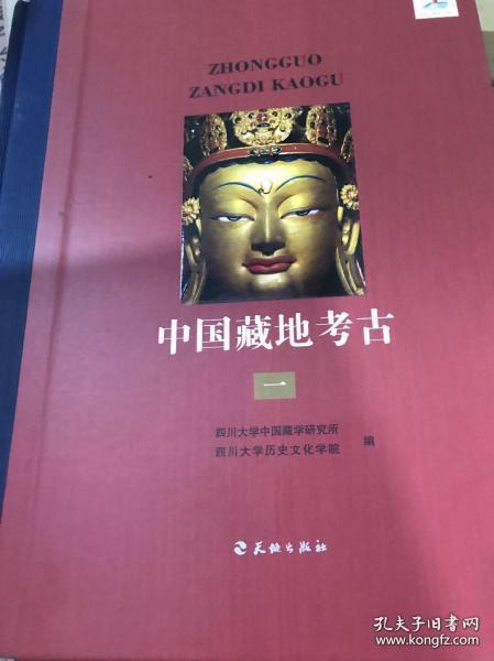 中國藏地考古