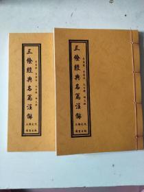三僚风水经典名篇注解:本书为老书抄写,收藏了:青囊经,青囊序,都天宝照经,天玉经。分上下两册,详细的注解这四大名篇。在传世之书,错误较少,具有很高的参考价值。