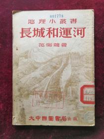 长城和运河 地理小丛书 53年版 包邮挂刷