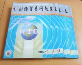 国际贸易问题(贸易经济类、世界经济类核心期刊)2002.2-12月     11本合售