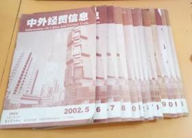 中外经贸信息(半期刊)2002.5-12期 、15-24期   18本合售