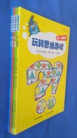 玩转思维游戏:全4册   (酷动脑筋,炫玩推理,趣练逻辑,乐拓智力) 全新塑封