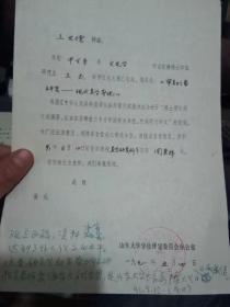 四川大学教授王世德钢笔手稿一页
