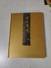 杏林春晖----吴中医药书画作品集(全铜版彩色精印)