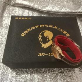 纪念毛泽东同志诞辰120周年 手表 带盒全新未使用