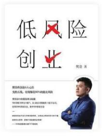 低风险创业:樊登的创业6大心法