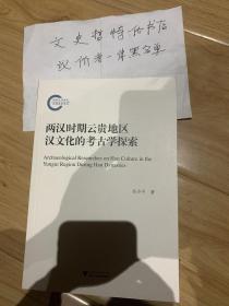 两汉时期云贵地区汉文化的考古学探索(16开 全一册)