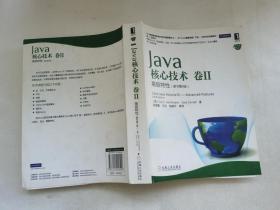 Java核心技术(卷2):高级特性(原书第9版)