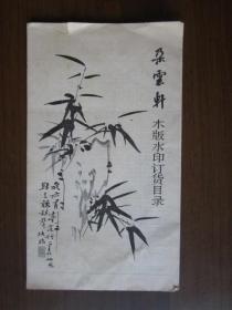1983年朵云轩木版水印订货目录