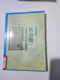 桂公塘 郑振铎(中国现代散文名家名作原版库)