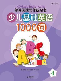 单词阅读写作练习书 : 少儿基础英语1000词 4