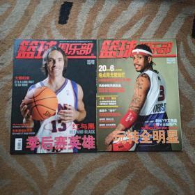 篮球俱乐部2006年(第3/5期)