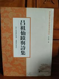 吕祖仙迹与诗集 。