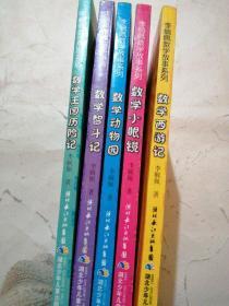 李毓佩数学故事系列 5册合售