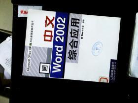 中文Word 2002综合应用