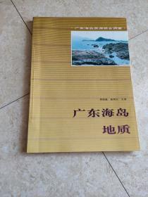 《广东海岛地质》仅印1000册,签名赠送本