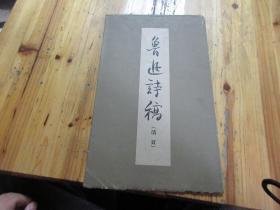 珂罗版:鲁迅诗稿.活页12张(1962年初版、仅1700套)多两张照片