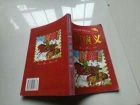 小学生课外阅读文库。三国演义