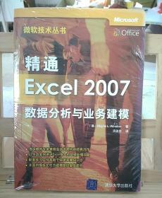 精通Excel 2007数据分析与业务建模
