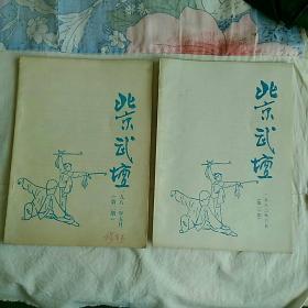 著名武术家穆秀杰(自用)旧藏:《北京武坛》两本合售~1981年五月第2期,1982年3月第三期。其中一本有穆秀杰签名!