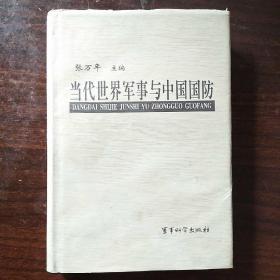 当代世界军事与中国国防(书衣旧,书全新)