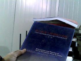 社会系统工程创新与实践(第一集)中国社会经济系统分析研究会成立30周年纪念文集
