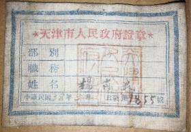 稀少~民国天津税务/民国38年天津市人民政府(税务局/证章)