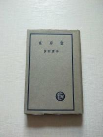 文学研究会创作丛书:画廊集(精装)中华民国二十五年八月再版