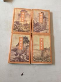 金庸作品集:神雕侠侣(一二三四册全),1996年3印线装