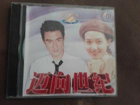 单碟VCD《迈向世纪》正常播放