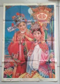 花团锦簇结同心 85年2版2印 壁纸墙画 长约77cm*宽约53cm 朱介堂/作 广西人民出版社