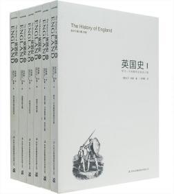 大卫·休谟跻身历史学家的成名作《英国史》套装全6册