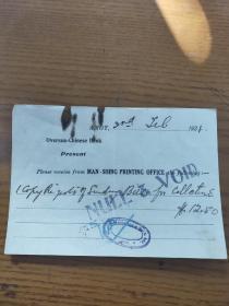 民国 金融支票 厦门  华侨银行 厦门分行 1931年 汇票