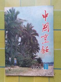 中国烹饪 [1986年 第10期]