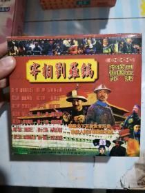 宰相刘罗锅    14碟装   DVD