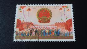 00755-J2.邮票  信销套票,有折