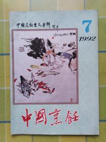 中国烹饪 【1992年 第7期】