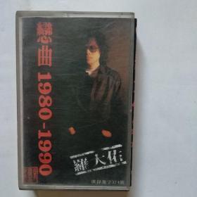 磁带:罗大佑恋曲1980-1990