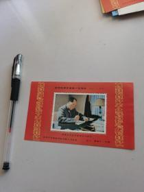 毛主席诞辰一百周年邮票53