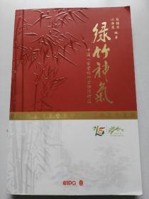 中国一百首咏竹古诗词精选:绿竹神气