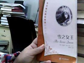 东方朗文国际悦读系列丛书:雪之女王(初1-初2或英语初级学习者)