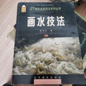 21世纪名家技法系列丛书——画水技法