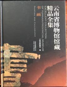 """云南省博物馆馆藏精品全集""""书画 """""""