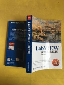 LabVIEW实用工具详解