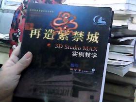 再造紫禁城 3D Studio MAX 实例教学