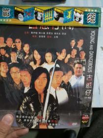 古惑仔   DVD