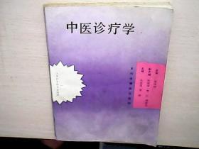 中医诊疗学