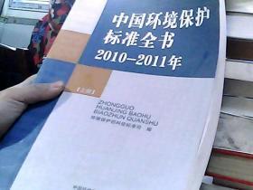 《国家环境保护标准实用工作手册》丛书:中国环境保护标准全书(2010-2011年)(上)